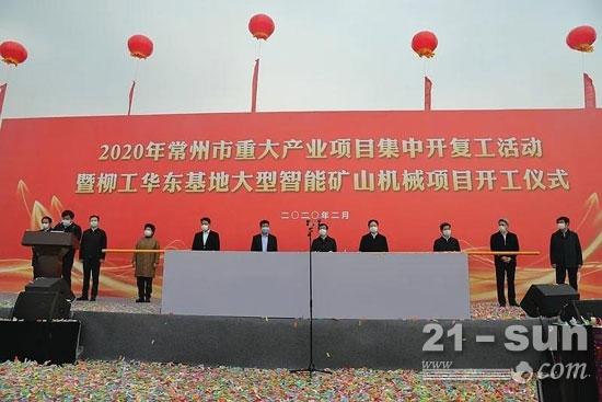 柳工华东基地大型智能矿山机械项目今开工