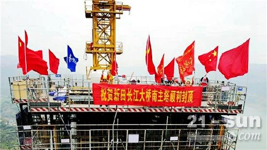 壮观!177.5米!徐工助力新田长江大桥南北主塔封顶