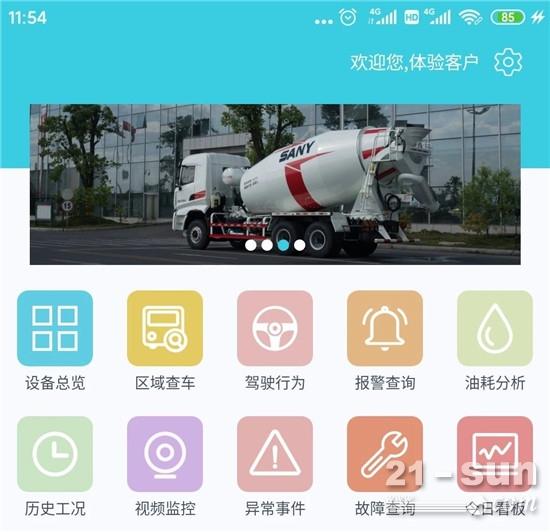 数字化赋能未来   三一Trukink1.0车联网与您携手共进数字新时代