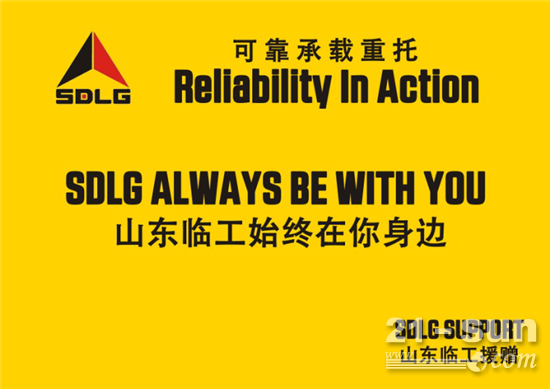 SDLG always be with you!21个国家共同谱写这一句话