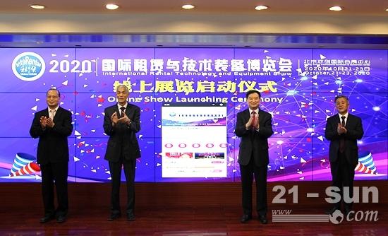 2020国际租赁与技术装备博览会线上展览启动仪式在京举办
