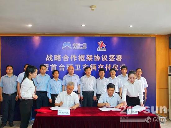 中国一拖与安钢集团签署战略合作框架协议