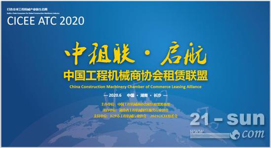 中国工程机械商协会租赁联盟联席会议成功举办