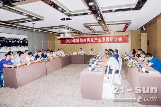交流共享,展望未来---就地冷再生产业发展论坛在徐州隆重召开