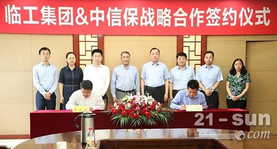 深化合作!临工集团与中国信保签署战略合作协议