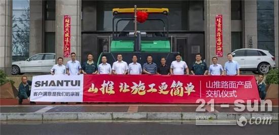山推路面产品交机仪式在江苏举行
