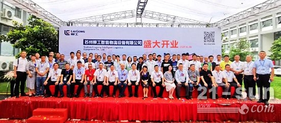 苏州柳工智能物流设备有限公司成立