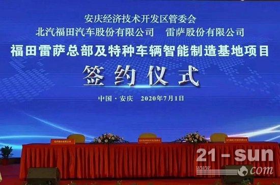福田雷萨总部及特种车辆智能制造基地项目落户安庆!