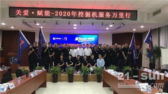 2020年柳工挖掘机服务万里行正式启动