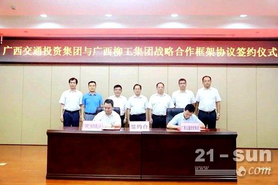 广西交投与柳工签战略合作协议