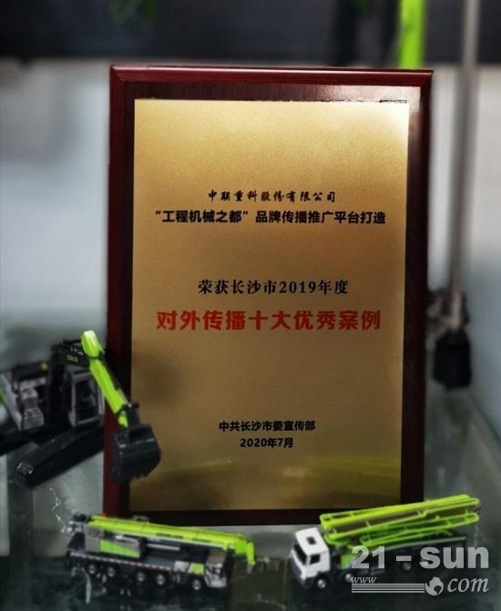 长沙市2019年度对外传播十大优秀案例新鲜出炉 中联重科荣耀上榜