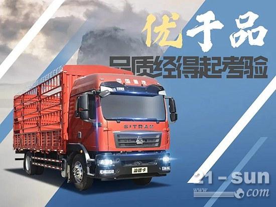 中国重汽汕德卡G5畅行版载货车,实力派,更放心!