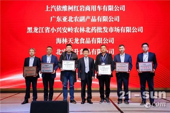 """上汽红岩冷藏车闪耀""""2020中国国际冷链流通产业峰会"""""""