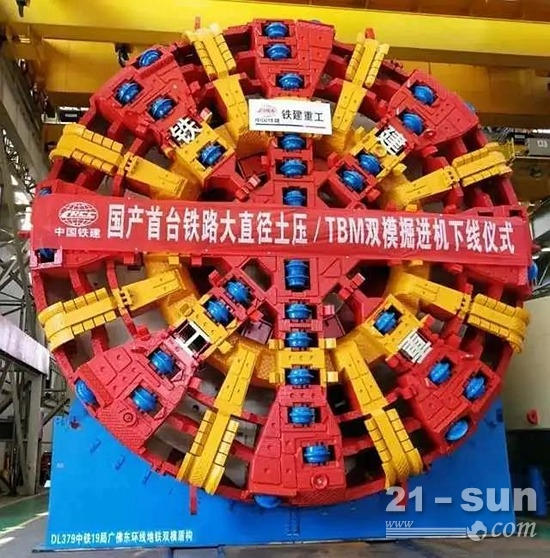 国产首台铁路大直径土压/TBM双模掘进机成功完成模式转换