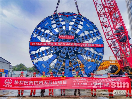 杭州天目山项目国产大直径泥水平衡盾构机刀盘下井