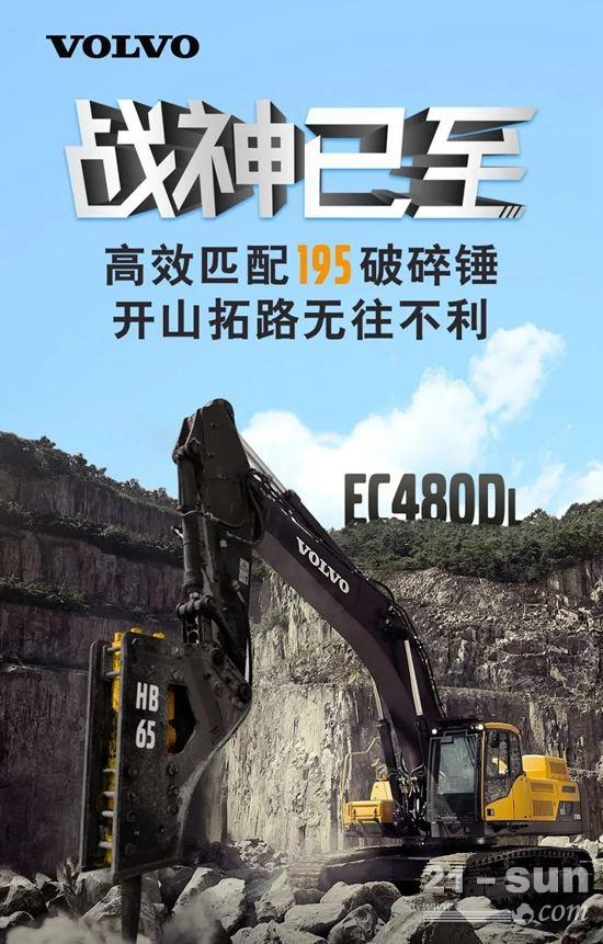 """""""矿山大力神""""沃尔沃EC480DL+195破碎锤,力量组合"""