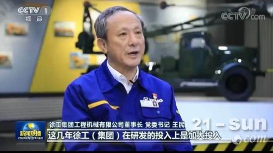 刚刚,央视《新闻联播》专访徐工王民!