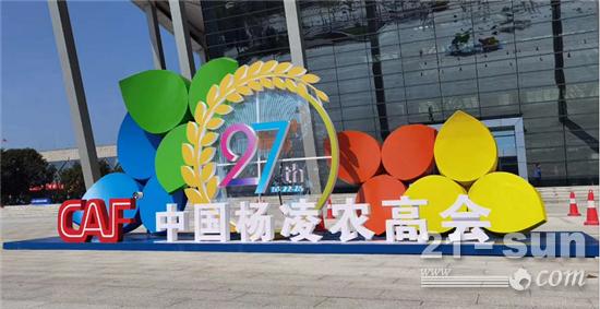 威克诺森精彩亮相第27届杨凌农高会