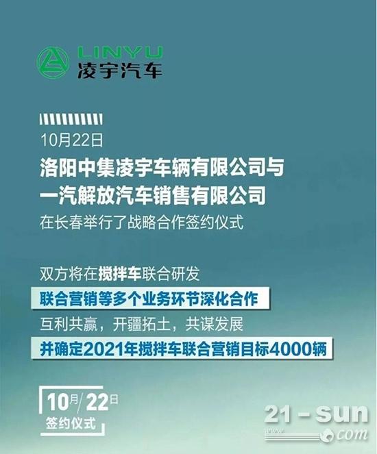 中集凌宇&一汽解放签订合作协议 剑指4000辆营销目标