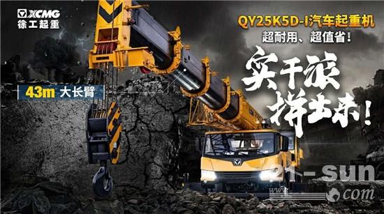KD又来!QY25K5D-I,不仅是实力派,更是行动派,极具战力!