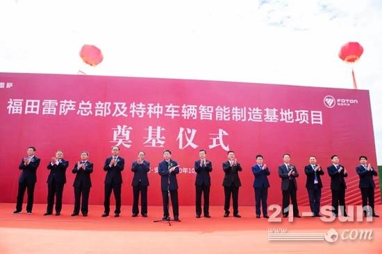 福田雷萨总部及特种车辆智能制造基地项目奠基仪式隆重举行