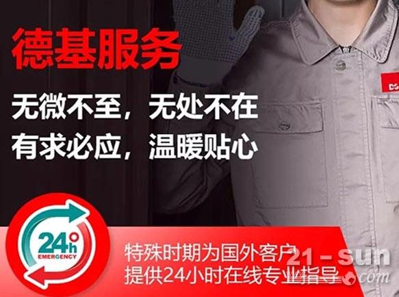 蓝冠机械网首页德基机械助力郑州新郑国际机场建设!