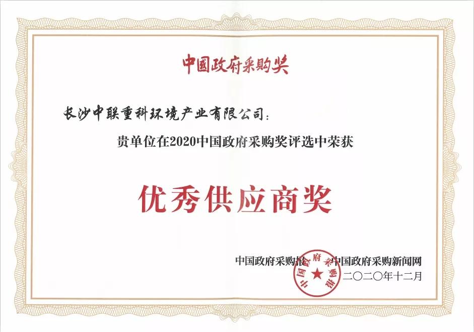 """盈峰环境荣获中国政府采购""""优秀供应商""""奖"""