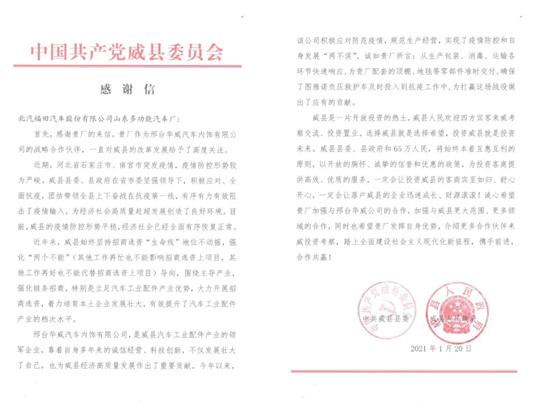 续写国企大义 福田汽车收到一封来自河北邢台的感谢信