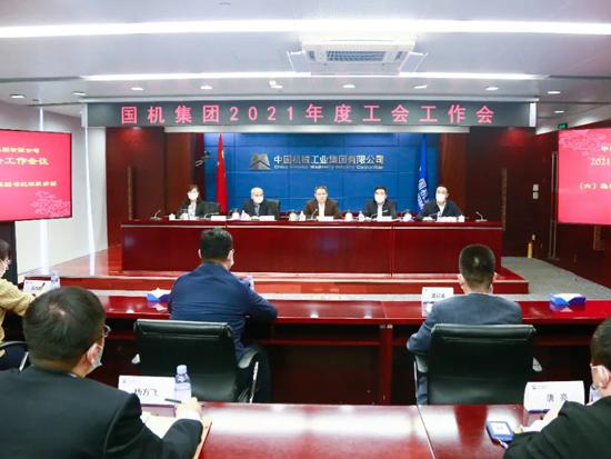 """奋进""""十四五"""" 启航新征程 国机集团召开2021年度工会工作会"""