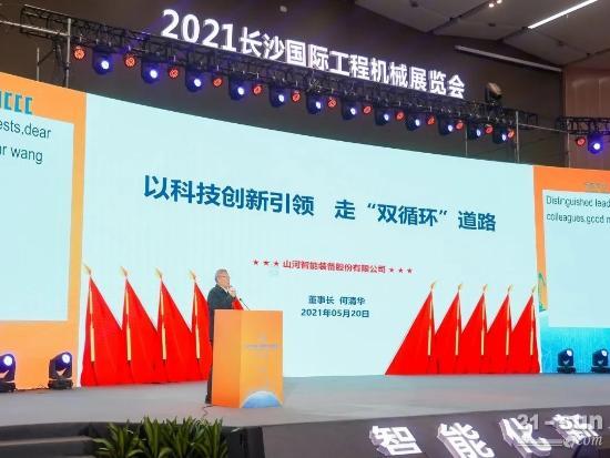 何清华出席长沙国际工程机械产业链发展峰会