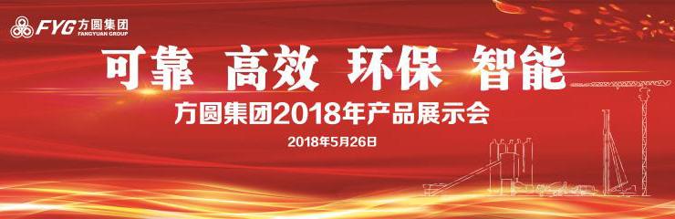 方圆集团产品推介会及成立二十五年庆祝大会