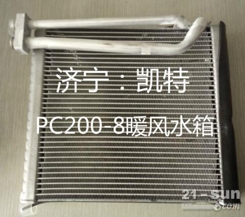 挖掘机全车配件 小松PC200-8暖风水箱