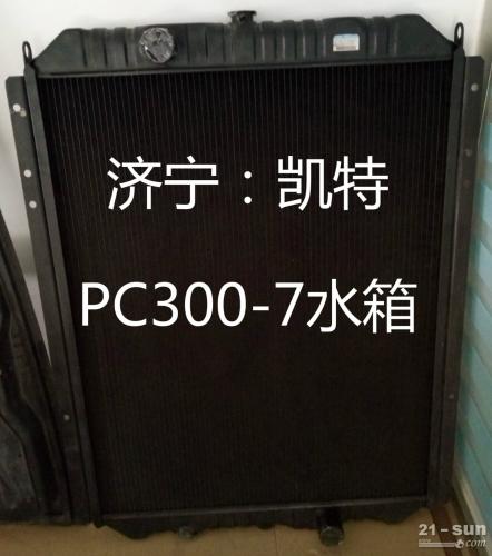 小松PC300-7水箱 挖掘机配件