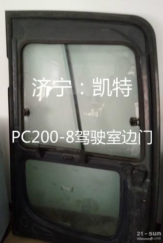 小松PC200-8驾驶室边门 挖掘机配件
