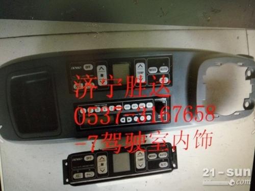 小松PC200-7驾驶室内饰 挖掘机配件