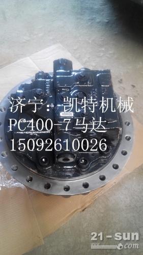 小松PC400-7行走马达 挖掘机配件