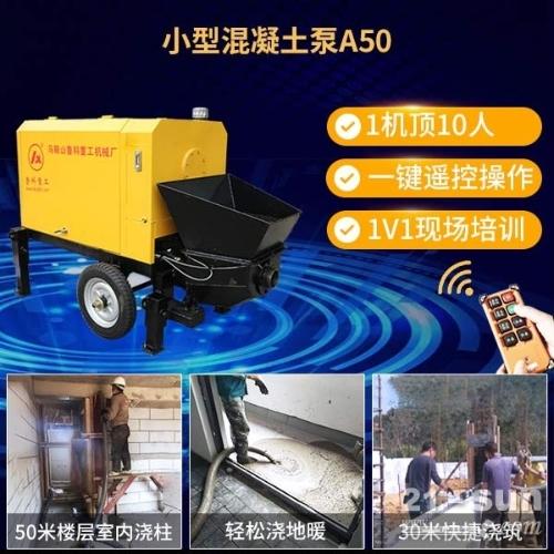 小型混凝土泵注意排污-爱护设备的小细节