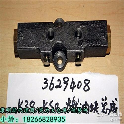 重康仓库供应燃油块3629408-20燃油模块K38
