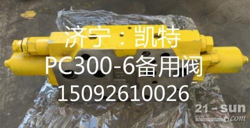 小松挖掘机PC300-6备用阀 小松纯正配件