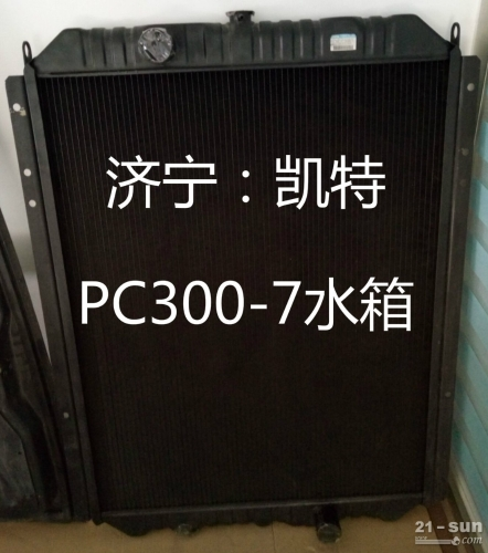 小松挖掘机配件 PC300-7水箱