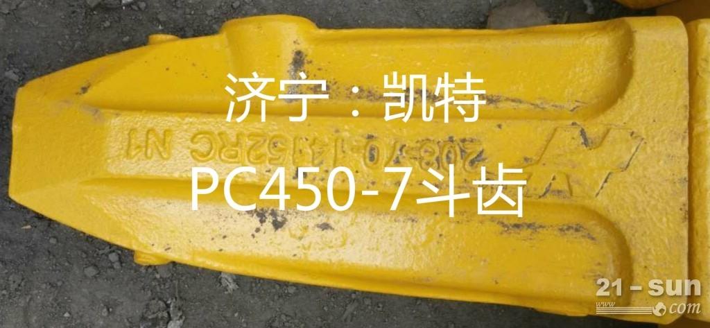 小松挖掘机PC450-7斗齿 工程机械配件
