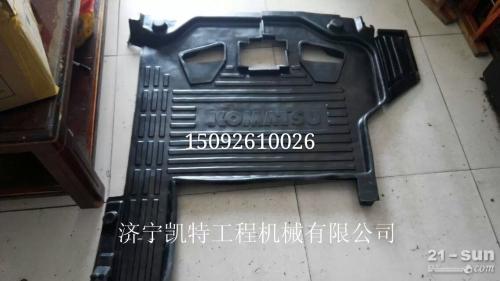 小松挖掘机PC200-8驾驶室脚垫 小松配件