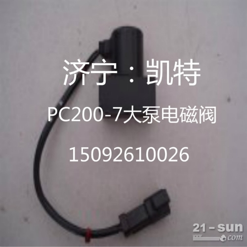小松纯正PC200-7液压泵电磁阀 挖掘机配件