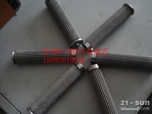 小松挖掘机PC300-7液压泵滤芯 小松配件