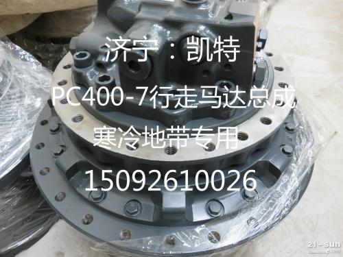 小松原装配件 PC400-7行走马达总成