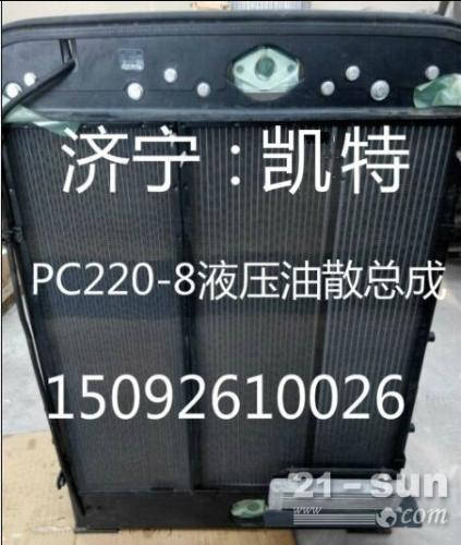小松挖掘机PC220-8液压油散总成 小松配件
