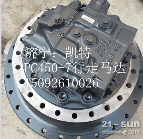 小松原装PC450-7行走马达 挖掘机配件