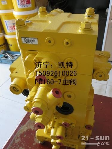 小松纯正配件 PC160-7主阀、多路阀