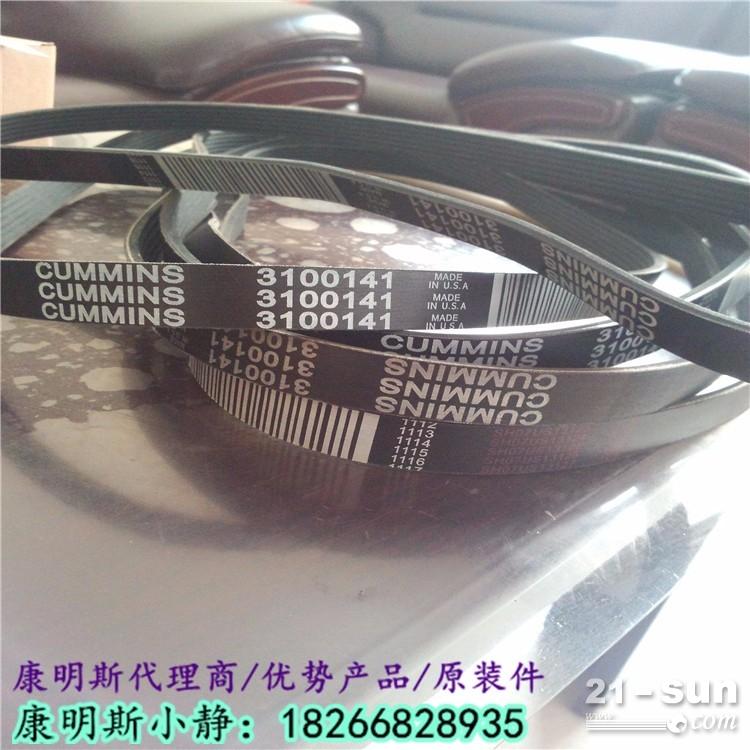 3102145皮带QSX15徐工旋挖钻发动机V棱皮带