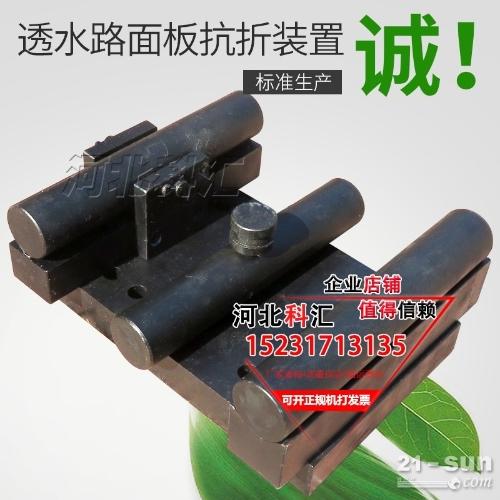 透水路面板抗折装置 混凝土透水路面砖抗折夹具 路面板抗折装置
